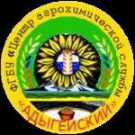 """ФГБУ """"ЦАС """"Адыгейский"""""""